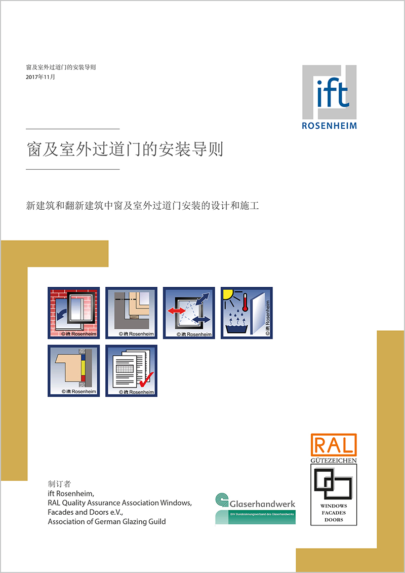 (RAL) Guideline for installation of windows and external pedestrian doors - Chinese (Montageleitfaden)